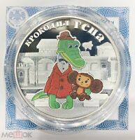 Russia 3 rubles 2020 Animation Crocodile Gena and Cheburashka Silver 1oz PROOF