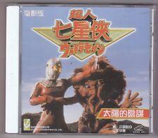 Ultraseven Betrayal of the Sun VCD Tokusatsu Chinese Dub Ultraman Ultra Seven
