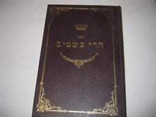 Hebrew HARE BESAMIM on the TORAH by Rabbi Yaakov Yosef Ginz of Tchaba