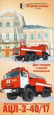 KAMAZ 43114 6x6 FIREFIGHTING VEHICLE FEUERWEHR 2002 BROCHURE PROSPEKT FOLDER