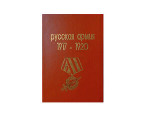 Russian Army 1917-1920 Book USSR Catalog Many Photos Pictures Limited Edition