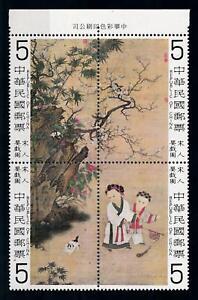 [79265] Taiwan 1979 Art Painting Children Playing Cat Block of Four MNH
