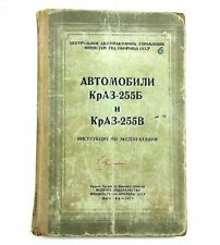KRAZ-255B SOVIET RUSSIAN TRUCK - ORIGINAL VINTAGE 1970 MANUAL BOOK INSTRUCTION