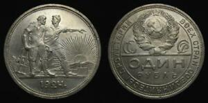 Russia 1924 One Silver Rouble Y#90.1 UNC CCCP USSR Workers Issue Leningrad Mint