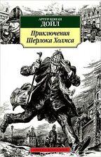 Libros rusos Doyle Arthur Conan aventura Sherlock Holmes Niños Niños Viejos Book