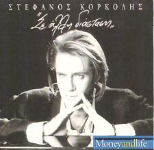Stefanos korkolis - His Greatest Hits in Music GREEK