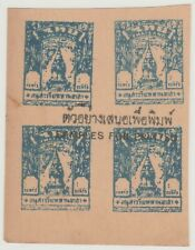 Siam Thailand King Rama VIII Thai Occupation in Malaya Issue Forgery Block of 4