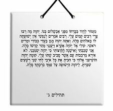 Hebrew Book of Psalms Ceramic TILE holy bible Tehillim Chapter 3 תהילים עברית
