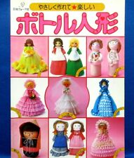 Rare! Easy! Happy Bottle Doll /Japanese Handmade Craft Pattern Book