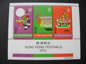 Hong Kong festivals 1975 MNH SS souvenir sheet SC 308a SSG MS334