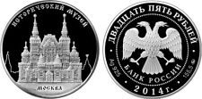 25 Rubles Russia 5 oz Silver 2014 Historical Museum Moscow Proof