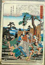 JAPANESE WOOD BLOCK PRINT UTAGAWA HIROSHIGE 1843 -1847