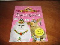 Mitmachbuch Принцессы Книга с наклейками