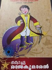 The Little Prince, Il Principito - Antoine De Saint-Exupery - India