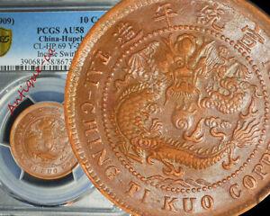 1909 China Empire HUPEH 10 Cash PCGS AU 58 SHARP DETAILS & SUPERB LUSTER
