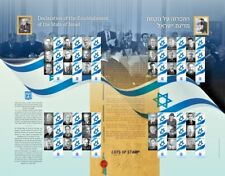 ISRAEL 2018 POSTAL SERVICE SHEET COMMEMORATING THE DECLARATION OF INDEPENDENCE
