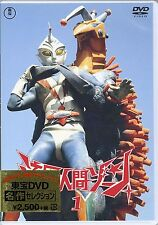 ZONE FIGHTER (RYUSEI NINGEN ZONE) VOL.1-JAPAN DVD F56