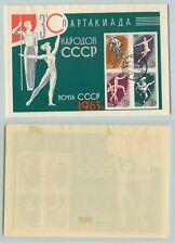 Russia USSR 1963 SC 2763a used Souvenir Sheet . rta6957