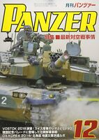 PANZER December 2018 no.661 Tank Army Military Japanese Magazine Japan Book