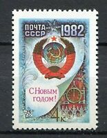 30324) Russia 1981 MNH New Year - 1v. Scott #5000