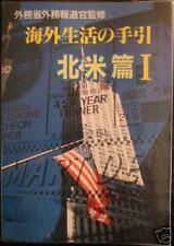 Kaigaiseikatsu no Tebiki Hokube-hen I Japanese Nihongo