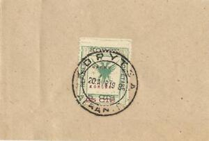 "ALBANIA 1918 Cat.Gimjani No: 33 ""QARKU I POSTES KORÇE"" with red - used VERY RARE"