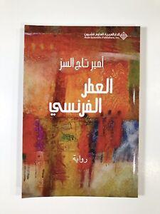 العطر الفرنسي امير تاج السر Arabic Book