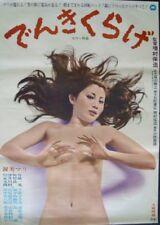 PLAY IT COOL Japanese B2 movie poster A MARI ATSUMI PINKY SUKEBAN 1970