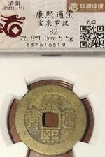 "Qing Dynasty KangXi TongBao 康熙通宝 宝泉罗汉钱""BaoQuan"" Cash Coin.(1)"
