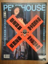 Penthouse September 1995 HONG KONG Chinese Back Issu Collectible EX+ Hairy pussy