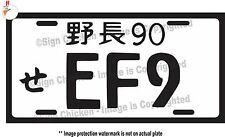 HONDA CIVIC CRX SI EF9 JAPANESE LICENSE PLATE TAG JDM PLATE  *All Aluminum, new