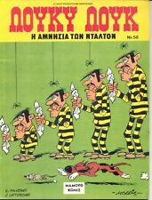 Lucky Luke - I Amnistia ton Dalton - L AMNESIE  - No 58 Comic in Greek Language