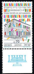 Israel 990 tab, MNH. Lodge. B'nai B'rith in Jerusalem, cent. 1988