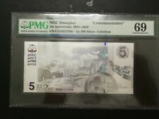 2014-2019 NGC 5th Anniversary Commemorative Silver Note PMG69 UNC