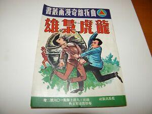 Chinese Secret Agent Humor Jungle Adventures Comic Book Manga ? Digest 70s? FN+