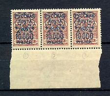 RUSSIA 1919 WRANGEL ARMEE LAGERPOST 10.000 R ON 5 KOP PERF 3 x **  MNH  VF