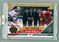 2018 Sereal KHL KunLun Team Issued Wayne Gretzky 10/10 Ambassador