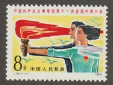 China (PRC) 1982 #1823 Communist Youth Congress - MNH