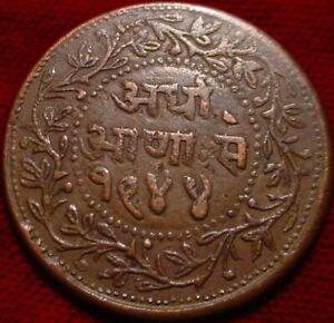 SCARCE*1887 1/2 ANNA INDORE**INDIAN STATE**