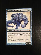 MTG MAGIC FIFTH DAWN BRINGER OF THE BLUE DAWN (JAPANESE) NM