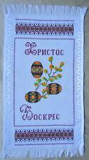 "Ukrainian Embroidered Easter Basket Cover, Rushnyk,Towel, Pysanky,Multicolor 22"""