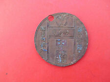 PRC CHINA 1950x RARE token for worker in plant