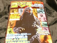 Godzilla Common sense of Godzilla TOHO soft cover gift 2014 Japanese Monster jpn