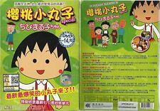 """TVB Cantonese"" Chibi maruko-Chan Special 6 Movie Collection Dvd Boxset"