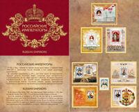 Russia-2019. Russian Emperors. Souvenir set RARE 500 pieces