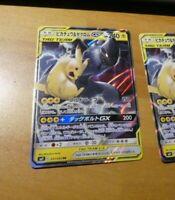 POKEMON JAPANESE RARE HOLO CARD CARTE SM9 031/095 Pikachu&Zekrom GX JAPAN MINT