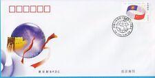 2006-26 15th Anniv Asean China Dialogue Relation中国--东盟建立对话关系15周年, FDC B