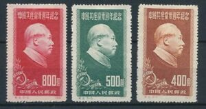 [58958] China 1951 good set Mint no gum Very Fine stamps (hinged)