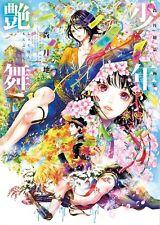 Adekan Illustration Works Syounen-Enbu ARTBOOK ( Tsukiji Nao ) * neu