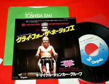 """MICHAEL SCHENKER GROUP Cry For The Nations 1980 JAPAN 1st MSG 7"""" UFO Scorpions"""